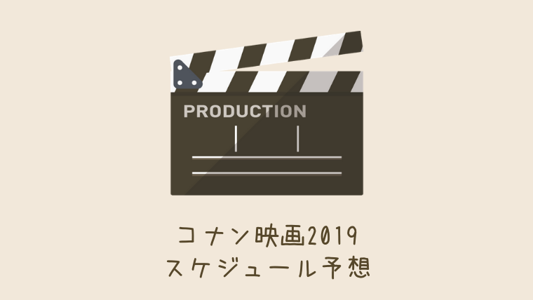 コナン 映画 ゲスト 声優