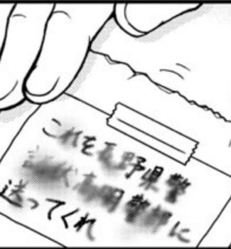 伊達のロッカーに入っていた封筒のメモ