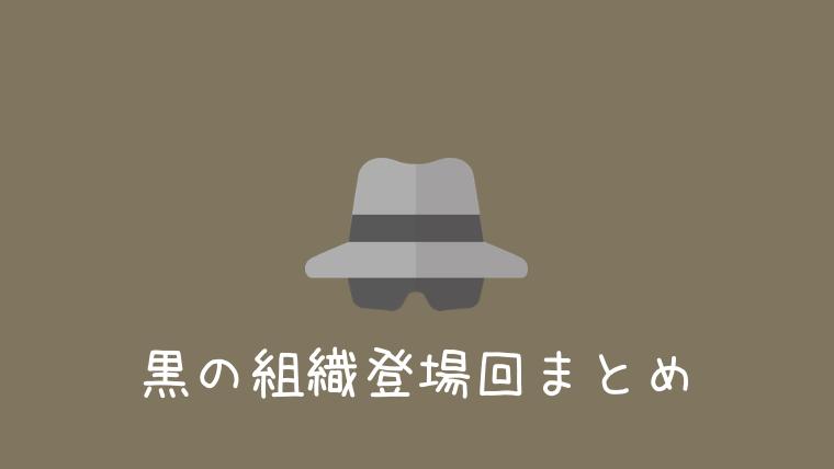 コナン アニメ 重要回 2020