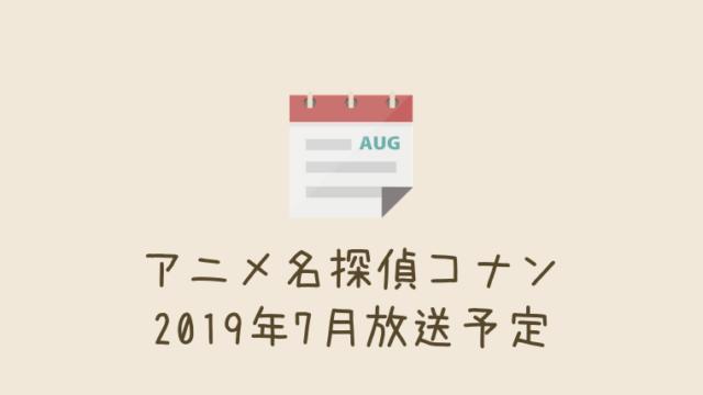 アニメ名探偵コナン2019年7月放送予定